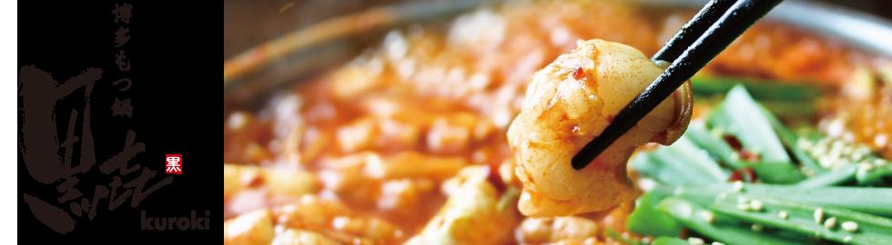 博多もつ鍋 黒㐂 料理写真