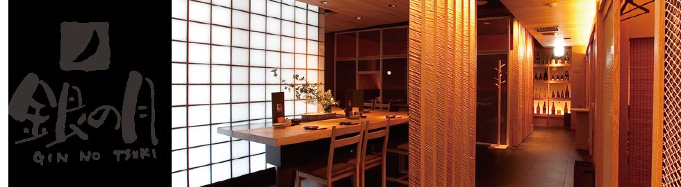 和食ダイニング 銀の月 料理写真