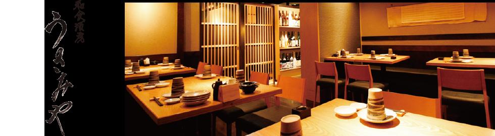 和食酒房 うさみや 料理写真