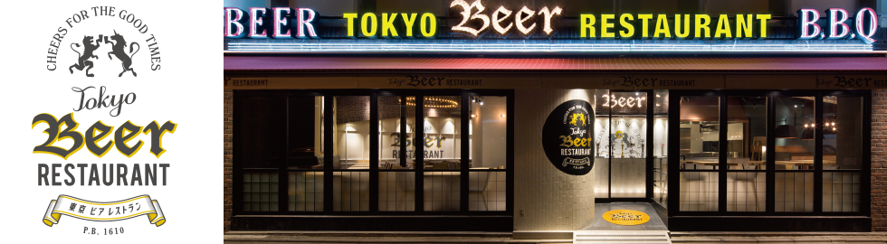 東京ビアレストラン 料理写真