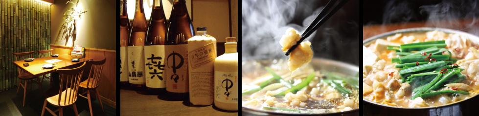 博多もつ鍋 黒㐂 店内・料理イメージ